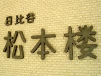 matsumotoro.jpg