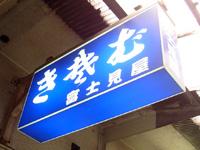 fujimiya.jpg