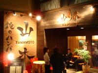 yamamoto00.jpg