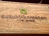 suzukikometen.jpg