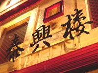 taikouro.jpg