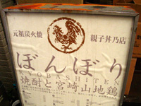 bonbori_kyobashi2.jpg