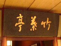 chikuyoutei.jpg