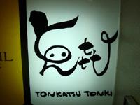 tonki_gi.jpg