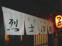 resshijyunmei.jpg