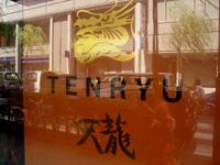 tenryu.jpg