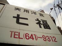 shichifuku.jpg