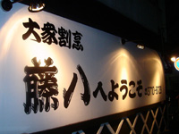 tohachi.jpg