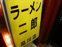 jiroshinagawa.jpg