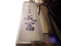 narutomi2.jpg