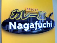 nagafuchi.jpg