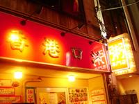 hongkongroji.jpg