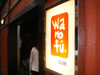 wanofu.jpg