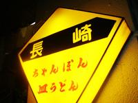 nagasaki.jpg