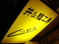 kuriyan.jpg