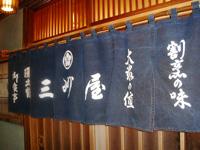 sanshuya_imagawa.jpg