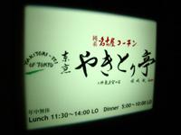 yakitoritei_gi.jpg