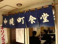 okachimachishokudo.jpg