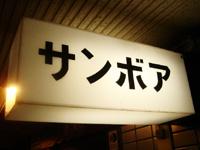 samboashimanouchi.jpg