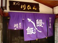 kawahiro.jpg