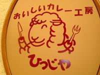hitsujiya.jpg