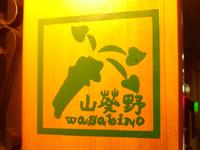 wasabino.jpg