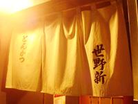 yonoshin.jpg
