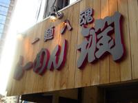 jun_kama.jpg