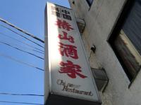 chinzanshuuke2.jpg