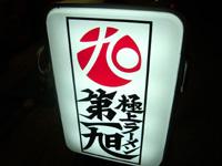 daiichiasahi_kawara.jpg
