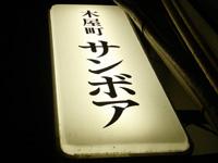 kiyamachi_samboa.jpg