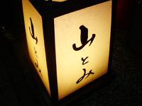 yamatomi.jpg