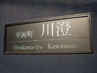 kawasumi.jpg