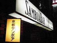 kyotosamboa.jpg