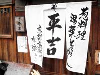 heikichi.jpg