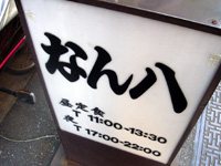 nanpachi.jpg