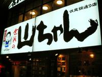 yamachan_fushimi.jpg
