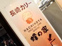 hachinoya.jpg
