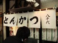 yachiyo4.jpg