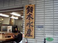 suzukisuisan.jpg