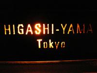 higashiyamatokyo.jpg