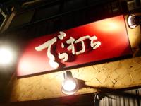 derauchi4.jpg