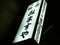 mimasuya.jpg