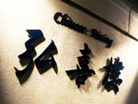 kokiro2.jpg