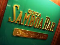 samboa_ginza.jpg