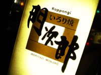 monjiro.jpg