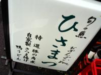hisamatsu.jpg