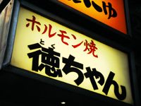 tokuchan.jpg