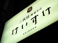 2keisuke.jpg