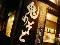 oniwasoto.jpg